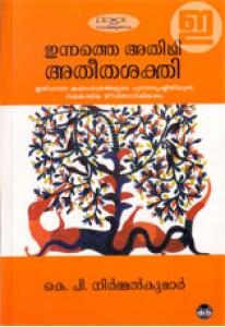 Innathe athithi, Atheetha sakthi