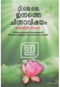 Innathe Chinthavishayam: Uthamajeevitha Chinthakal