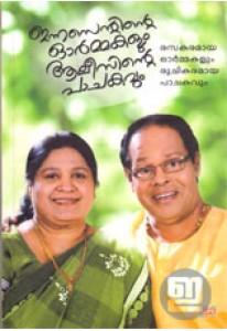 Innocentinte Ormakalum Alicinte Pachakavum