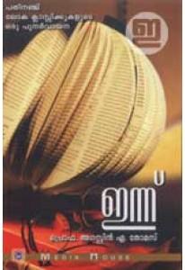 Innu: 15 Loka Classicukalude Punarvayana