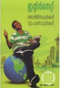 Internet: Thozhil Sadhyathakal Vyapara Sadhyathakal