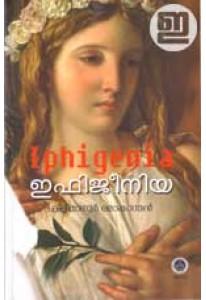 Iphigenia (Malayalam)