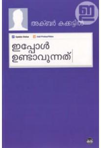 Ippol Undavunnathu