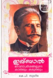 Iqbal: Jeeva Sparsangalude Kaathalum Karuthalum