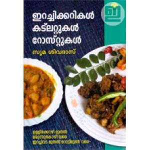 Irachi Currykal Cutletukal Roastukal