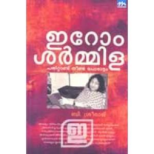 Irom Sharmila: Pathittandu Neenda Porattam