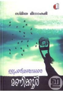 Irupathi Anchamathe Manikkoor