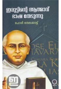 Iruttinte Aathmavu Bhasha Thedunnu