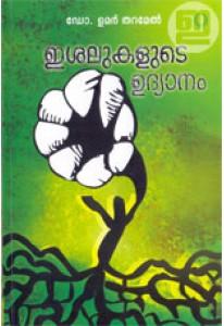 Isalukalude Udyanam
