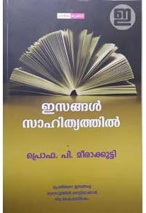 Isangal Sahithyathil