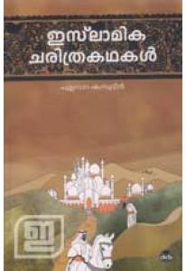 Islamika Charitrakathakal