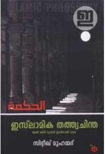 Islamika Thathvachintha: Al Kindi Muthal Iqbal Vare