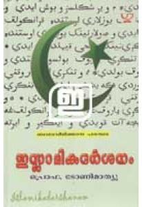 Islamika Darsanam