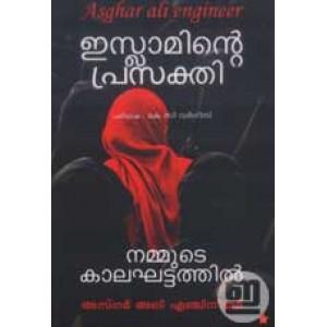 Islaminte Prasakthi Nammude Kaalaghattathil