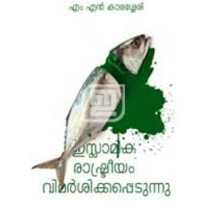 Islamika Rashtreeyam Vimarsikkappedunnu