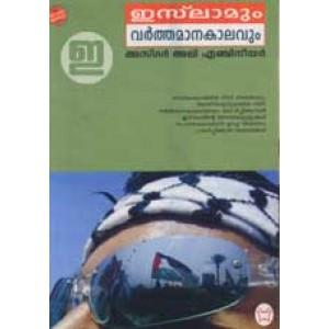 Islamum Varthamana Kaalavum (Old Edition)