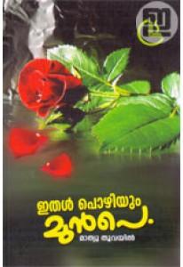 Ithal Pozhiyum Munpe