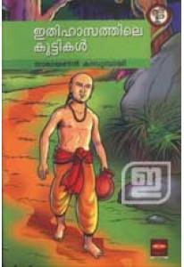 Ithihasathile Kuttikal