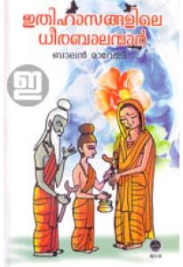 Ithihasangalile Dheerabalanmar