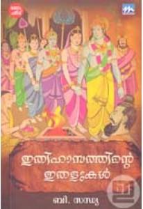 Ithihasathinte Ithalukal