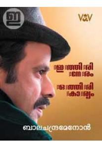 Ithiri Neram Othiri Karyam