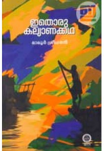 Ithoru Kalyanakkatha