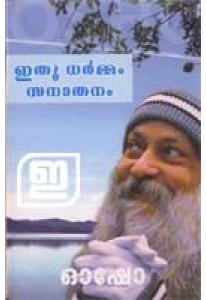 Ithu Dharmam Sanathanam