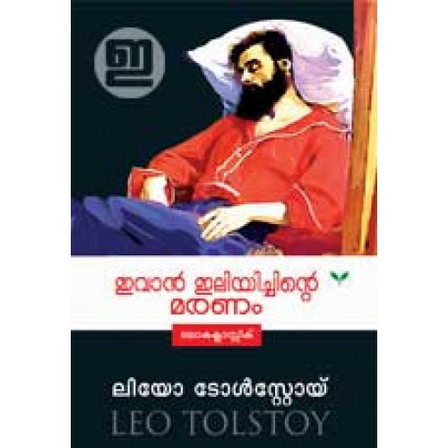 a review of the novel the death of ivan ilych by leo tolstoy This book review describes a research of the death of ivan ilyich book by leo tolstoy the novel reveals the life and death of ivan ilyich, a high official of.