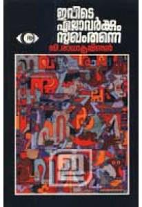 Ivide Ellavarkkum Sukham Thanne
