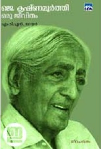J Krishnamurti: Oru Jeevitham