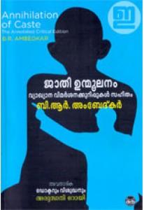 Jaathi Unmoolanam