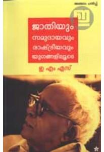 Jathiyum Samudayavum Rashtreeyavum Yugangaliloode