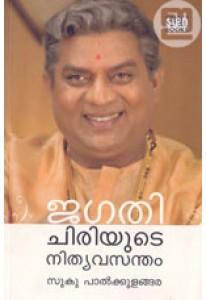 Jagathy: Chiriyude Nithya Vasantham