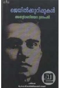Jail Kurippukal