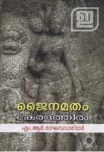 Jainamatham Keralathil