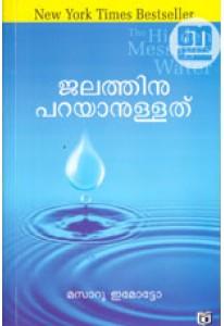 Jalathinu Parayanullathu