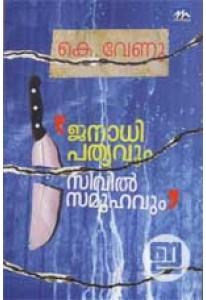 Janadhipathyavum Civil Samoohavum