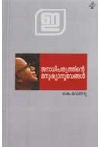 Janadhipathyathinte Manushyanubhavangal