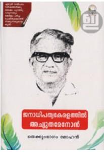 Janadhipathya Keralathil Achutha Menon