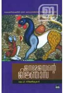 Janamejayante Jignasa