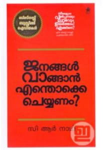 Janangal Vaangan Enthokke Cheyyanam?