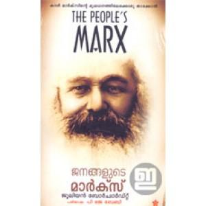 Janangalude Marx