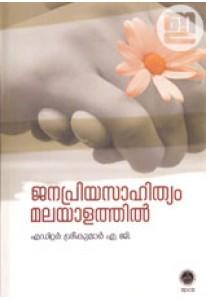 Janapriya Sahithyam Malayalathil