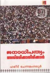 Janadhipathyam Asthamikkathirikkan