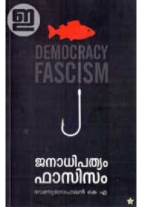 Janadhipathyam Fascism