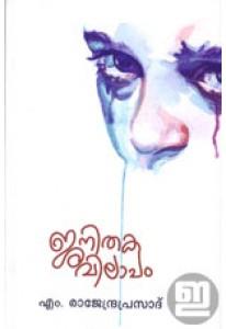 Janithaka Vilapam