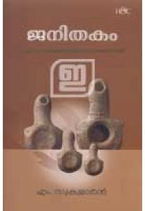 Janithakam