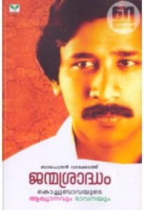 Janmasradham: Kochubavayude Akhyanavum Bhavanayum
