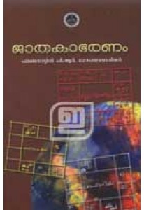 Jathakabharanam