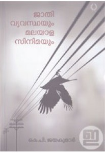 Jaathi Vyavasthayum Malayala Cinemayum